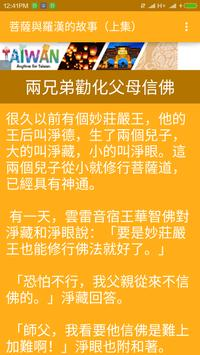 菩薩與羅漢的故事(上集)Buddha n Lo Han apk screenshot