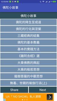隨 神 佛 經 : 佛 陀 小 故 事 apk screenshot