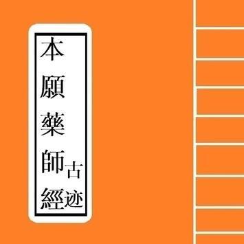 本願藥師經古迹 poster