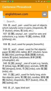 Cantonese Phrasebook 粵語/廣東話 apk screenshot