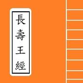 長壽王經 icon