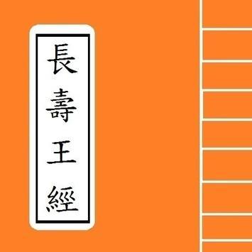 長壽王經 poster