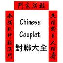 Chinese Couplet 對聯大全 APK