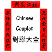 Chinese Couplet 對聯大全 icon