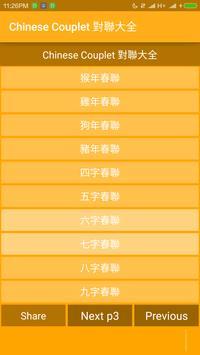 Chinese Couplet 對聯大全 apk screenshot