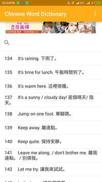 300 common Chinese English apk screenshot