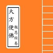 大方便佛報恩經卷 icon