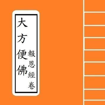 大方便佛報恩經卷 poster