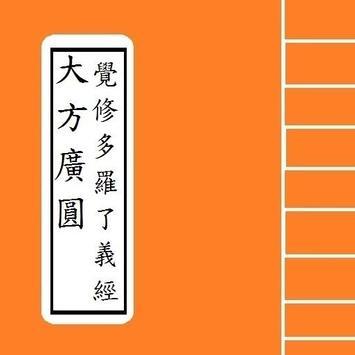 大方廣圓覺修多羅了義經 poster