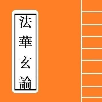 法華玄論卷 poster