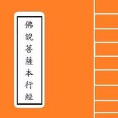 佛說菩薩本行經 icon