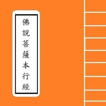 佛說菩薩本行經 poster