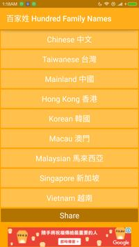 百家姓 Hundred Family Names for Android - APK Download