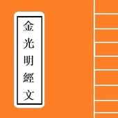 金光明經文句卷 icon