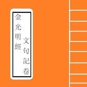 金光明經文句記卷 icon
