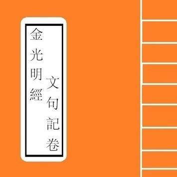 金光明經文句記卷 poster