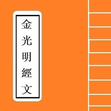 金光明經文句卷 poster