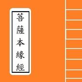 菩薩本緣經 icon