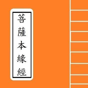 菩薩本緣經 poster