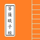 菩薩睒子經 icon