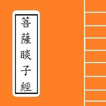 菩薩睒子經 poster