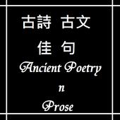 古文古詩佳句  Ancient Poetry n Prose icon
