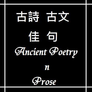 古文古詩佳句  Ancient Poetry n Prose poster