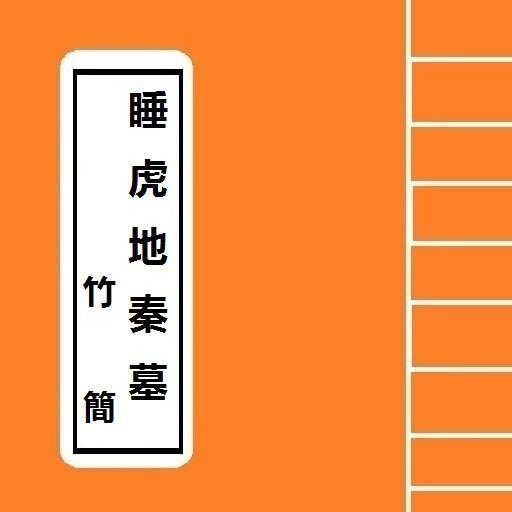 睡虎地秦墓竹簡  Chinese Literature poster