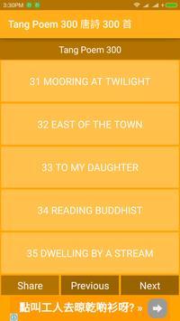唐詩 三百首 中英對照 (300 Tang Poems) apk screenshot