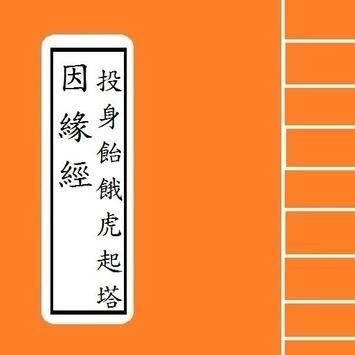 菩薩投身飴餓虎起塔因緣經 poster