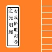 金光明經玄義拾遺記卷 icon
