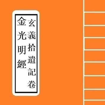 金光明經玄義拾遺記卷 poster