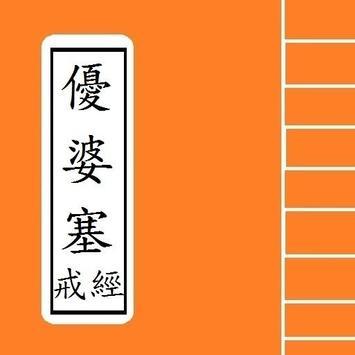 優婆塞戒經 poster