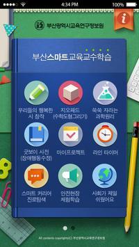 부산스마트교육교수학습 - 부산교육연구정보원 poster