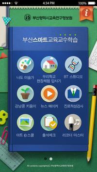 부산스마트교육교수학습 - 부산교육연구정보원 apk screenshot