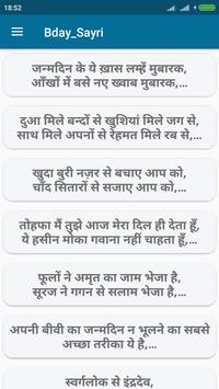 Shayari ki kitab screenshot 1