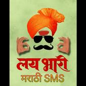 लय भारी मराठी SMS icon