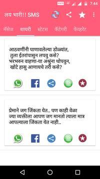 लय भारी मराठी SMS screenshot 1