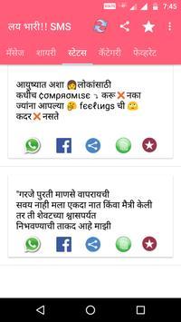 लय भारी मराठी SMS screenshot 2