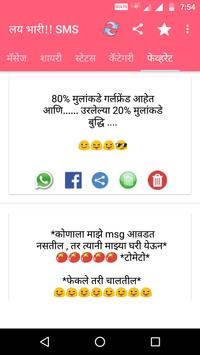 लय भारी मराठी SMS screenshot 4