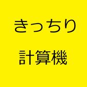 きっちり計算機 icon