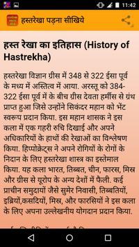 Hast rekha shashtra hindi me apk screenshot