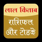 lal kitab rashi (लाल किताब ) icon