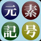 【無料】元素記号アプリ:周期表を見て覚えよう(一般用) icon