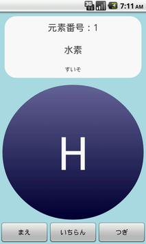 【無料】元素記号アプリ:周期表を見て覚えよう(一般用) screenshot 3