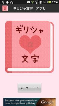 【無料】ギリシャ文字アプリ:一覧を見て覚えよう(女子用) poster