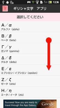 【無料】ギリシャ文字アプリ:一覧を見て覚えよう(女子用) apk screenshot