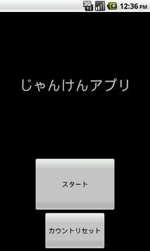 【無料】じゃんけんアプリ poster