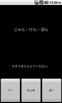 【無料】じゃんけんアプリ screenshot 1