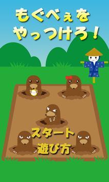 【無料】もぐらたたきゲーム:もぐべぇをやっつけろ! poster